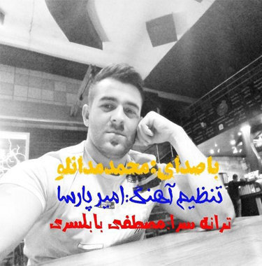 آهنگ عاشقی با صدای محمد مدانلو