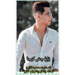 آهنگ زاغ چشم کیجا با صدای محمدرضا زارع