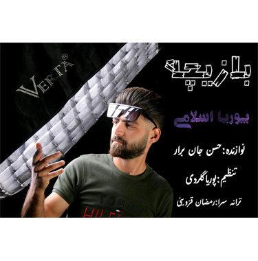 آهنگ بازیچه با صدای پوریا اسلامی