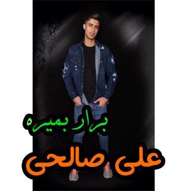 آهنگ برار بمیره با صدای علی صالحی