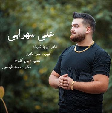 آهنگ امان یار با صدای علی سهرابی