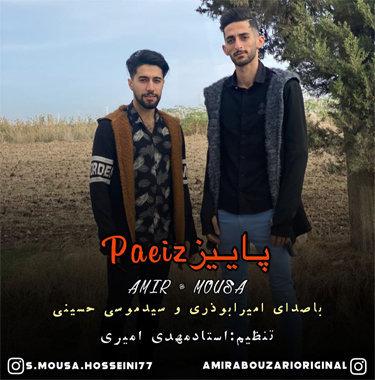 آهنگ پاییز با صدای امیر ابوذری و سید موسی حسینی