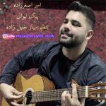 آهنگ پیک لیوانی با صدای امیر اصغرزاده