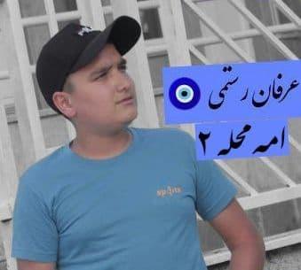آهنگ امه محله 2 با صدای عرفان رستمی