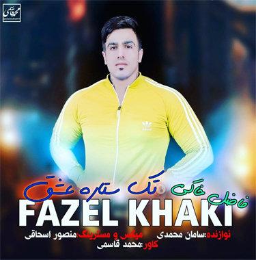 آهنگ تک ستاره عشق با صدای فاضل خاکی