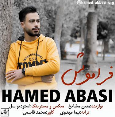 آهنگ فراموش با صدای حامد عباسی