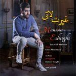آهنگ غیرت لاتی با صدای منصور اسحاقی