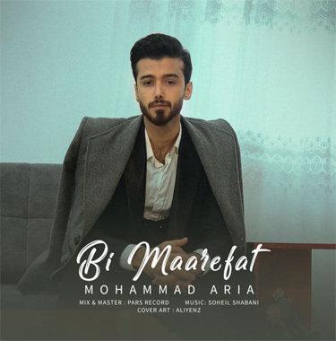 آهنگ بی معرفت با صدای محمد آریا