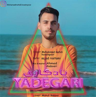 آهنگ یادگاری با صدای محمدمهدی حسین پور