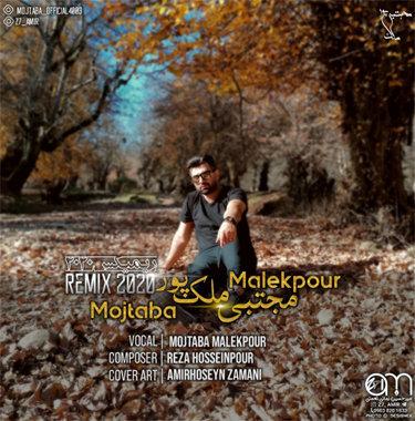 آهنگ ریمیکس 2020 با صدای مجتبی ملک پور