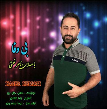 آهنگ بی وفا با صدای ناصر نعمتی
