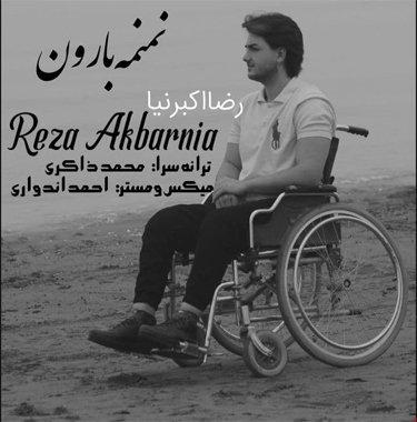 آهنگ نمنمه بارون با صدای رضا اکبرنیا