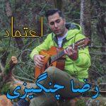 آهنگ اعتماد با صدای رضا چنگیزی