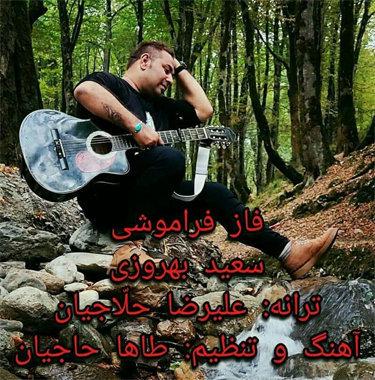 آهنگ فاز فراموشی با صدای سعید بهروزی
