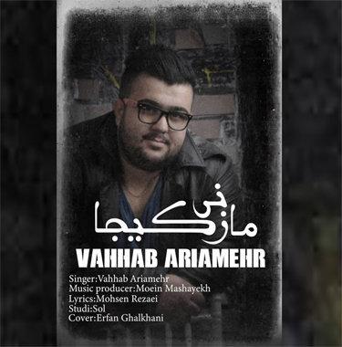 آهنگ مازنی کیجا با صدای وهاب آریا مهر