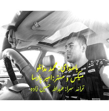آهنگ درد سنگین با صدای محمد مدانلو