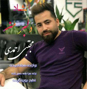 آهنگ دلبر من صدای مجتبی احمدی