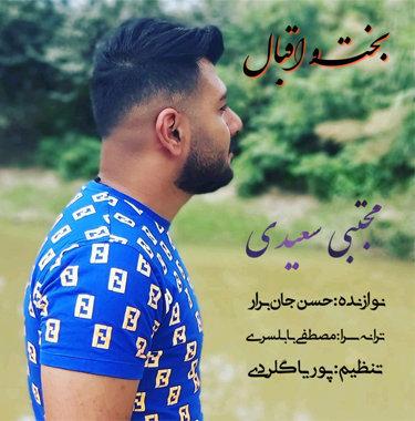 آهنگ بخت و اقبال با صدای مجتبی سعیدی