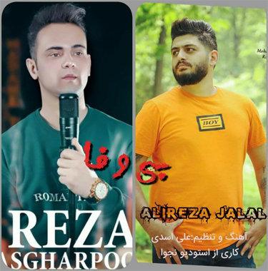 آهنگ بی وفا باصدای رضا اصغرپور و علیرضا جلال