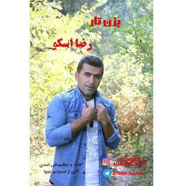 آهنگ بزن تار با صدای رضا اسکو