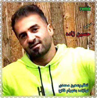 آهنگ ریمیکس با صدای سعید حسین زاده