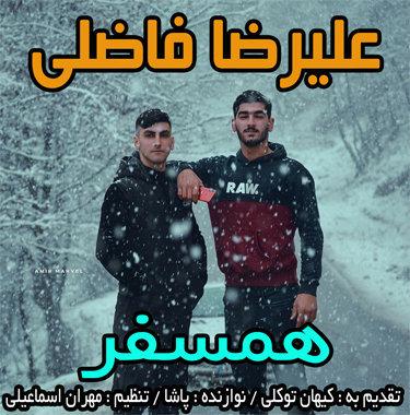 آهنگ همسفر با صدای علیرضا فاضلی