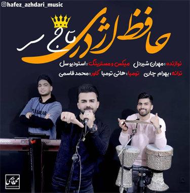 آهنگ تاج سر با صدای حافظ اژدری