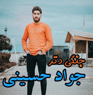 آهنگ جنگی کیجا با صدای جواد حسینی