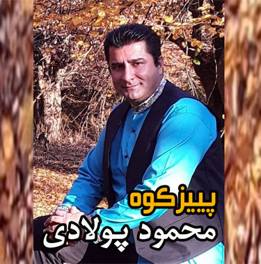 آهنگ پییزکوه با صدای محمود پولادی