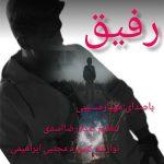 آهنگ فارسی رفیق با صدای مهیار مسیبی