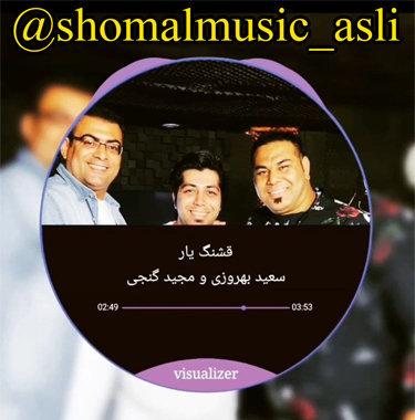آهنگ قشنگ یار با صدای مجید گنجی و سعید بهروزی