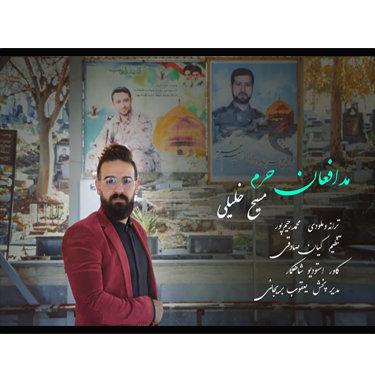 آهنگ مدافعان حرم با صدای مسیح خلیلی