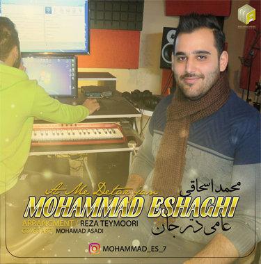 آهنگ عامی دتر جان با صدای محمد اسحاقی