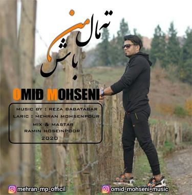 آهنگ ته مال من باش با صدای امید محسنی