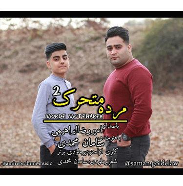 آهنگ مرده متحرک 2 از امیر ابراهیمی و سامان محمدی