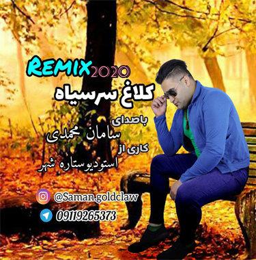 آهنگ کلاغ سرسیاه با صدای سامان محمدی