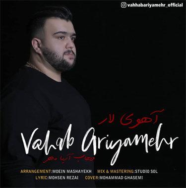 آهنگ آهوی لار با صدای وهاب آریامهر