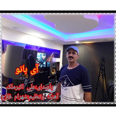 آهنگ آی بانو با صدای علی اکبر ملک