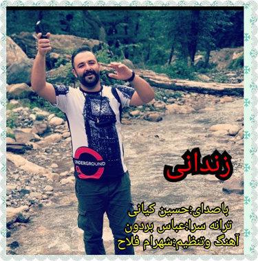 آهنگ زندانی با صدای حسین کیانی