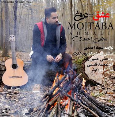 آهنگ عشق = دروغ با صدای مجتبی احمدی