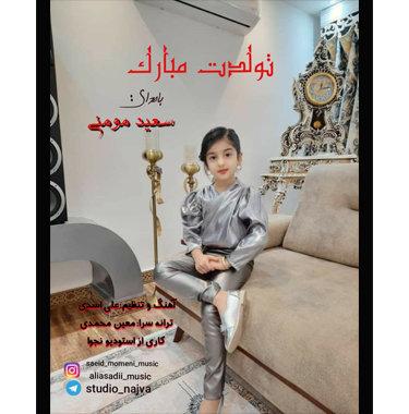 آهنگ مایسان با صدای سعید مومنی