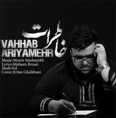 آهنگ خاطرات با صدای وهاب آریامهر
