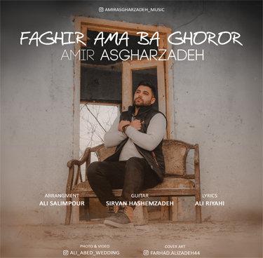 آهنگ فقیری 2 با صدای امیر اصغرزاده