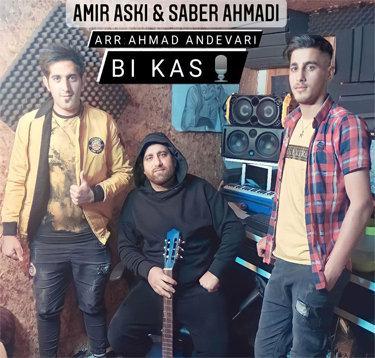 آهنگ بی کس با صدای امیر اسکی و صابر احمدی