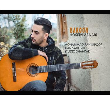 آهنگ بارون با صدای حسین عنبری