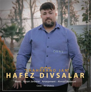 آهنگ شهربانو جان با صدای حافظ دیوسالار