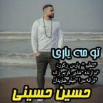 آهنگ تو مه یاری با صدای حسین حسینی