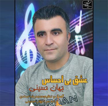 آهنگ عشق بی احساس با صدای جهان حسینی