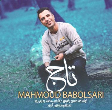 آهنگ تاج با صدای محمود بابلسری