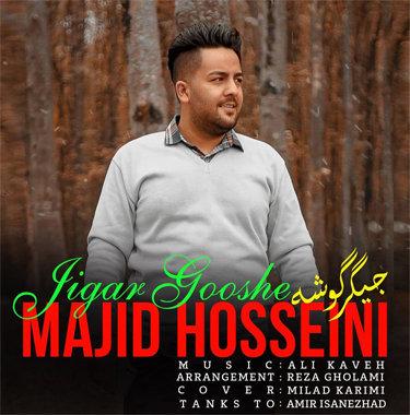 آهنگ جیگر گوشه با صدای مجید حسینی